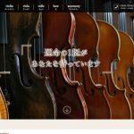 【実績紹介】ガレリア デル ヴィオリーノ – 岐阜の弦楽器専門店