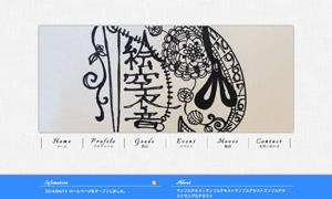 絵空衣音-えそらごと- Official Web Site